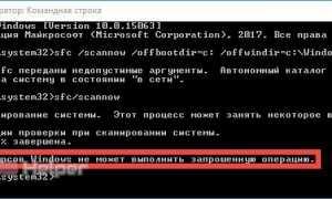 Что делать, если при запуске sfc/scannow выдается ошибка «Защита ресурсов Windows не может выполнить запрошенную операцию»