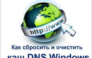 Как очистить кэш DNS в Windows 10, 8 и Windows 7