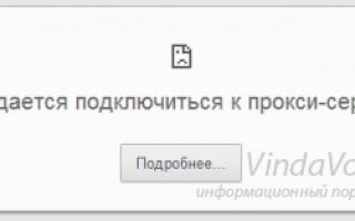 Не удается подключиться к прокси-серверу — что делать?
