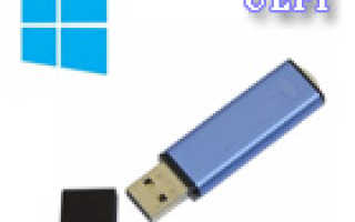 Как создать загрузочную флешку и для UEFI, и для BIOS Legacy с поддержкой файлов размером больше 4 Гб