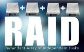 Как создать RAID массив и зачем он нужен