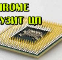 Браузер Google Chrome загружает процессор (ЦП) до 99-100%, всё виснет и тормозит…