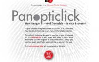 Тест Panopticlick: выясняем, насколько легко отследить ваш браузер в сети
