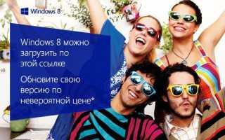 Windows 8 Professional за 469 рублей