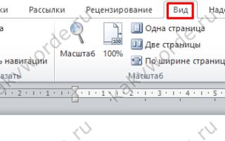 Режим чтения: как включить в браузере и Word (увеличение шрифта статьи/книги, удаление черного фона и т.д.)
