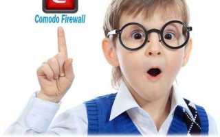 Comodo Firewall: бесплатный функциональный файервол