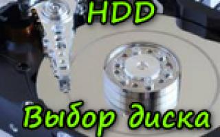 Как выбрать жесткий диск (HDD): 6 моментов, на которые стоит обратить внимание!