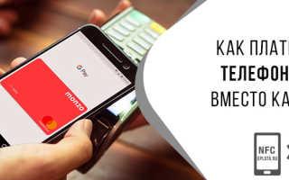 Как расплатиться телефоном Андроид в магазине (оплата покупок без банковской карты)