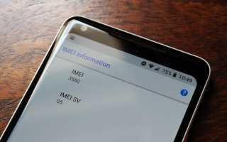 Как узнать IMEI на Android телефоне.