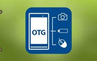 Как подключить флешку к планшету (смартфону) на Android через MicroUSB порт