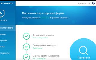 Бесплатный антивирус 360 Total Security