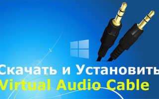Virtual Audio Cable — простой способ записи звука с компьютера
