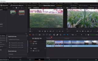 DaVinci Resolve — профессиональный бесплатный видеоредактор