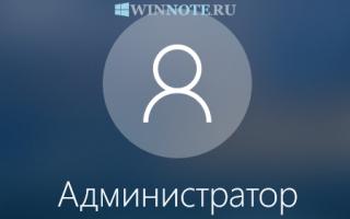 Стандартная активация учётной записи Администратора