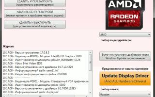 Как удалить видеодрайвер AMD, nVidia, Intel — начисто и полностью!