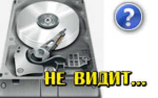 Что делать, если Windows не видит второй жесткий диск (HDD)