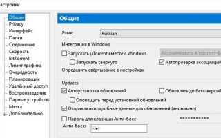 Как отключить автозагрузку uTorrent в Windows 10