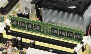 Какой максимальный объем оперативной памяти можно установить на компьютер / ноутбук