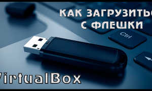 Загрузка c USB-флешки в VirtualBox