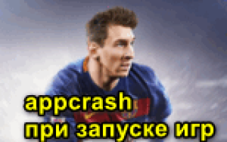 Ошибка APPCRASH при запуске игр и программ
