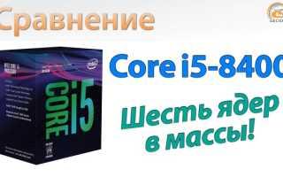 Intel Core i5-8400 – лучший процессор семейства Coffee Lake