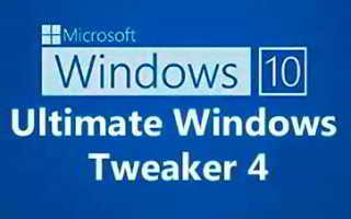 Настройка, оптимизация, включение и отключение функций Windows 10 в Ultimate Windows Tweaker