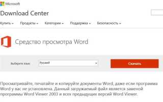 Как открыть файл Word без Microsoft Office