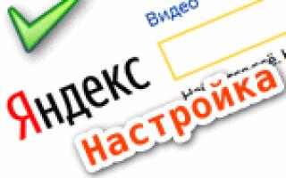 Яндекс — настройка главной страницы под-себя: получаем актуальные новости (в т.ч. своего города), погоду, курсы валют, афишу и пр.