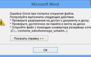 Что делать если не открывается документ Word