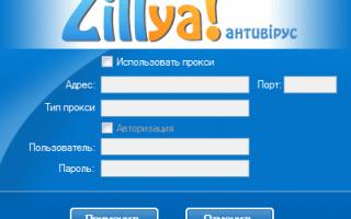Обзор бесплатного антивируса Zillya! Антивирус » Как установить Windows 10