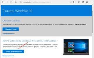 Как скачать любимый сайт на свой компьютер, чтобы посещать его в оффлайне? » Как установить Windows 10