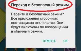 Как войти в безопасный режим на Android (на телефонах Honor/HUAWEI, LG, Samsung, ZTE и др.)