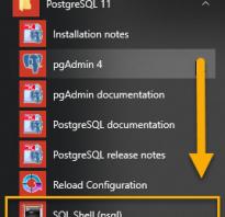 Подключение к БД PostgreSQL из консоли