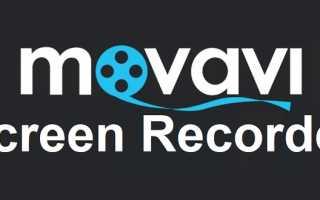 Movavi Screen Capture — удобное приложение для видеозаписи с экрана в Windows