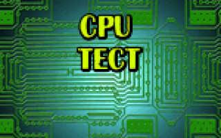Как оценить производительность процессора (ЦП), на какой частоте он работает при нагрузке (тестирование)