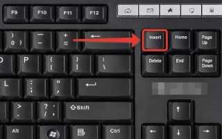 Почему в Ворде удаляются буквы когда печатаешь текст