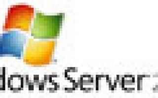 Установка Windows Server 2008 R2 в режиме Server Core