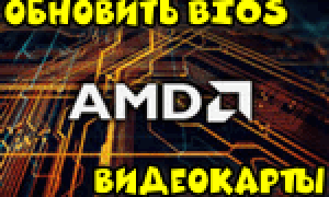 Как обновить BIOS видеокарты (на примере AMD RX 570)