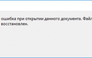 Как восстановить документ PDF: файл был поврежден и не открывается
