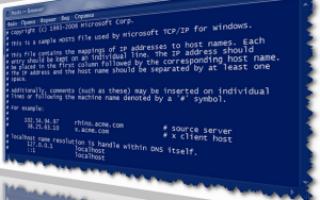 Где находится файл hosts?