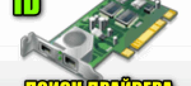 Как найти драйвер по коду устройства