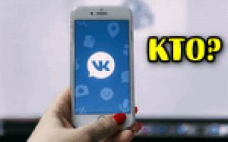 «Кто заходил на мою страницу ВКонтакте?» — вопрос/ответ