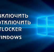 Шифрование BitLocker в Windows 8.1, 10