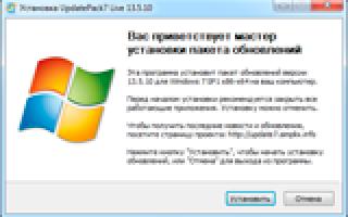 Накопительный пакет обновлений для Windows 7 — Rollup Update