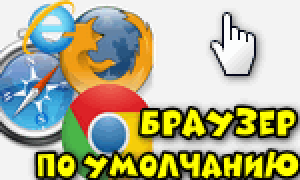 Браузер по умолчанию: как его поменять, а то все ссылки открываются в Internet Explorer (Edge)