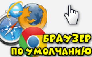 Браузер по умолчанию: как его поменять, а то все ссылки открываются в Internet Explorer (Edge)
