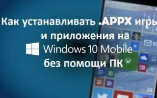 Как установить Appx и AppxBundle в Windows 10