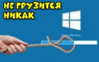 Не загружается Windows: почему? Что можно сделать, для решения проблемы