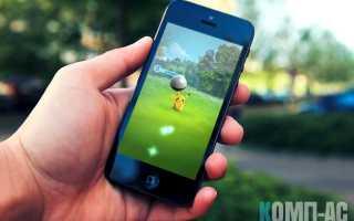 Как установить Pokemon GO для Android и iOS в России
