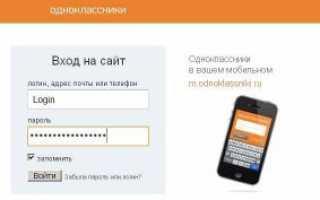 ОК.РУ — вход на «Моя страница» Одноклассники